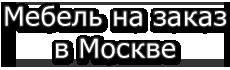 Шкафы-купе мебель для кухни Москва